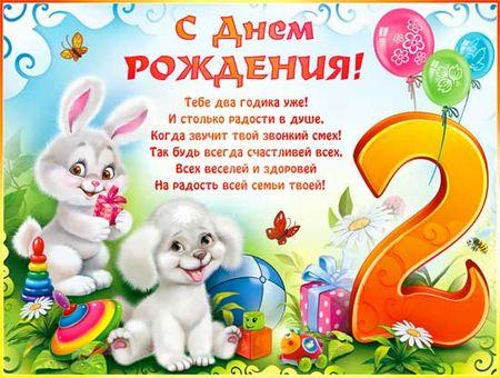Поздравление с днем рождения ребенка в 2 года 88