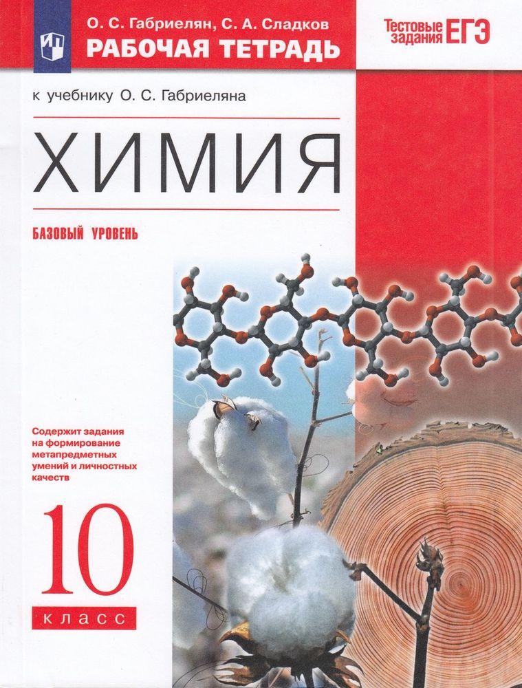 Химии 10 по с гдз класс 2018 о габриелян