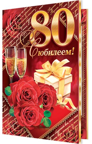 Подарок маме на юбилей 60 70